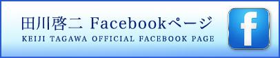 田川啓二 Facebookページ