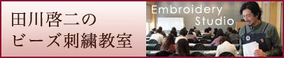 田川啓二のビーズ刺繍教室