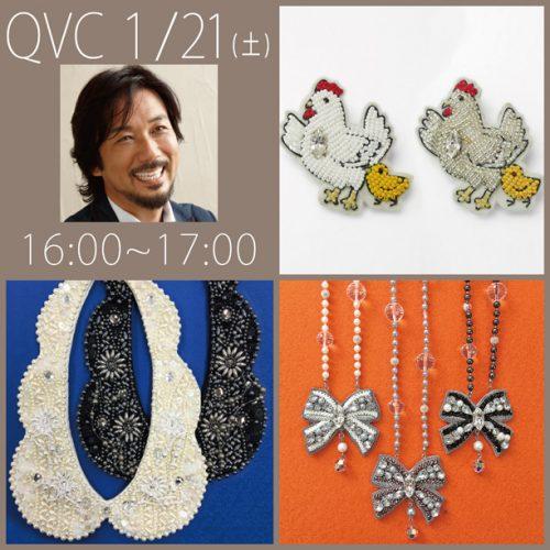 QVC0121