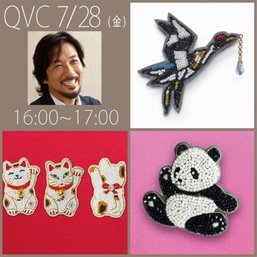 QVC2017 0728