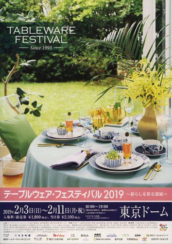 テーブルウェア・フェスティバル2019 ~暮らしを彩る器展~