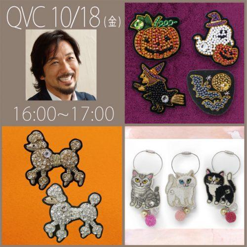 QVC(テレビ通販)